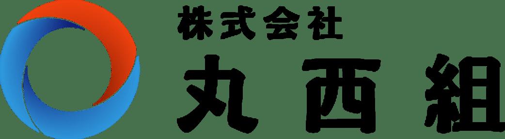株式会社 丸西組ロゴデザイン横画像
